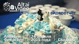 Видео отчет со свадьбы, от Алексея Федосеева