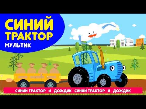МУЛЬТИК СИНИЙ ТРАКТОР Песни для детей. Синий Трактор поет все любимые песни: Для детей! Мультики!