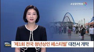 yestv뉴스 제 1회 전국 청년상인페스티벌 개막
