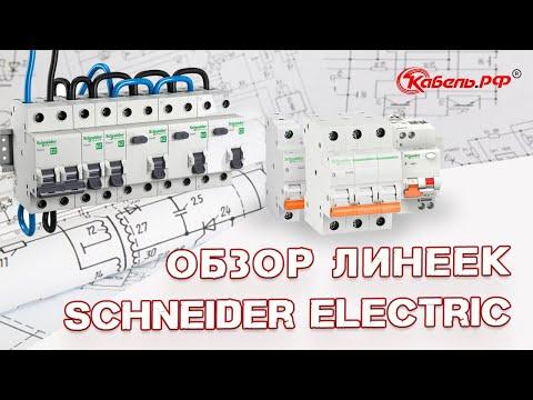 Низковольтное оборудование Schneider. Серии Acti9, Домовой, Easy9