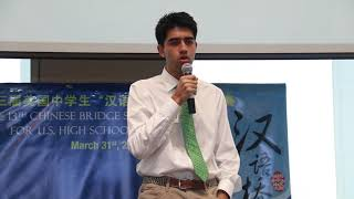 The 13th Chinese Bridge Speech Contest for High School Students-Advanced Group-Pranav Mulgund