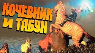 ПОГОНЩИК ЛОШАДЕЙ  - КОЧЕВНИК И ЕГО ТАБУН - ARK: Ragnarok Кочевник #1