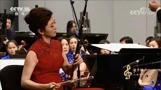 长城随想曲   第三  第四乐章    于红梅二胡独奏    浙江歌舞剧院民乐团协奏   林尚专指挥