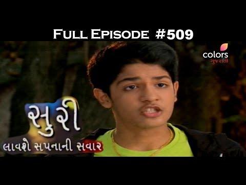 Suri - 5th August 2017 - સુરી - Full Episode