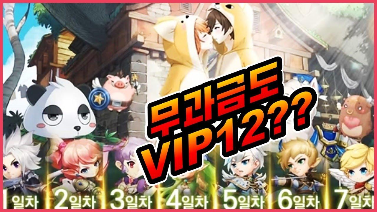 라루나판타지 VIP 12 준다는 광고 보고 넘어간 사람 손!