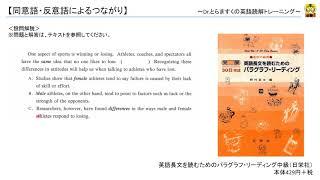 英文読解講座(応用編):同意語・反意語によるつながり【演習3】