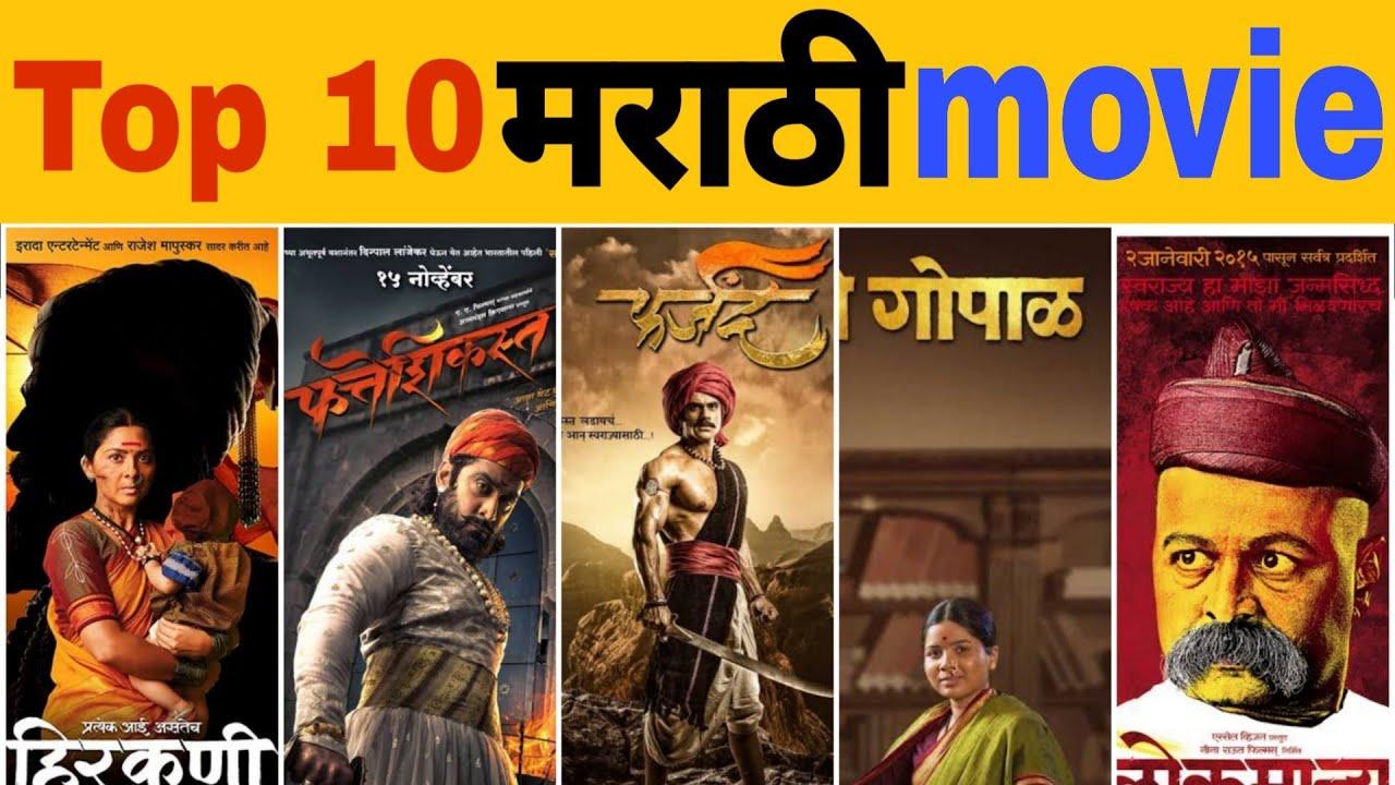 Download top 10 marathi movies|marathi historical movies|anandi gopal|hirkani|farzand|fatteshikast|top 10