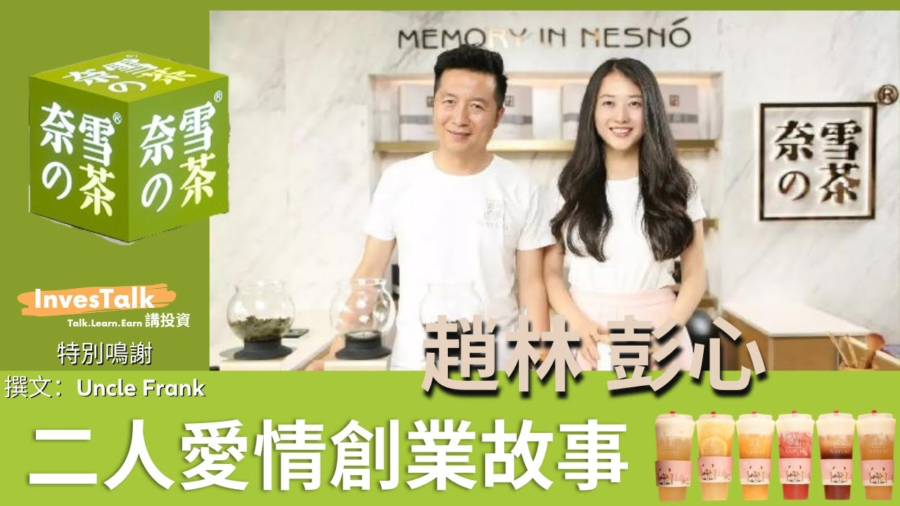 【Talk奈雪】人氣茶飲店「奈雪的茶」即將登陸香港上市 分享創辦人彭心、趙林夫婦的創業故事 打造屬於中國年輕人的新茶飲文化傳承!