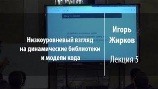 Лекция 5 | Низкоуровневый взгляд на динамические библиотеки и модели кода | Игорь Жирков | Лекториум