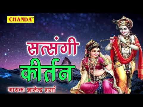 Satsangi Kirtan Vol 5 | सत्संगी कीर्तन Vol 5 | Gyanendra Sharma | Super Hit Satsangi Bhajan