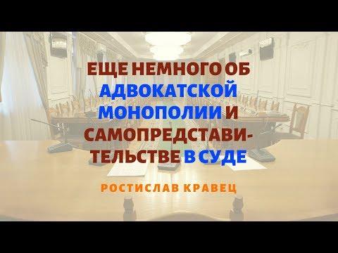 Еще немного об адвокатской монополии и самопредставительстве в суде | Адвокат Ростислав Кравец