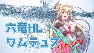 【VTuber獅堂リオ】六竜HL(ワムデュス)リベンジ【グラブル/グランブルーファンタジー】
