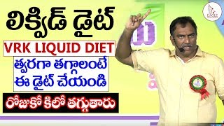 Veeramachineni Ramakrishna Liquid Diet | VRK Liquid Diet for Quick Weight Loss | Eagle Media Works