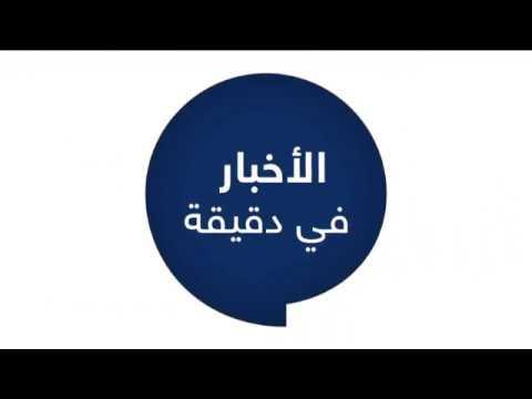 مصادر: الحوثيون على استعداد لتسليم ميناء الحديدة للأمم المتحدة..  - نشر قبل 23 ساعة