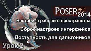 Уроки Poser #02 Настройка рабочего пространства, Сброс интерфейса, Доступность для дальтоников