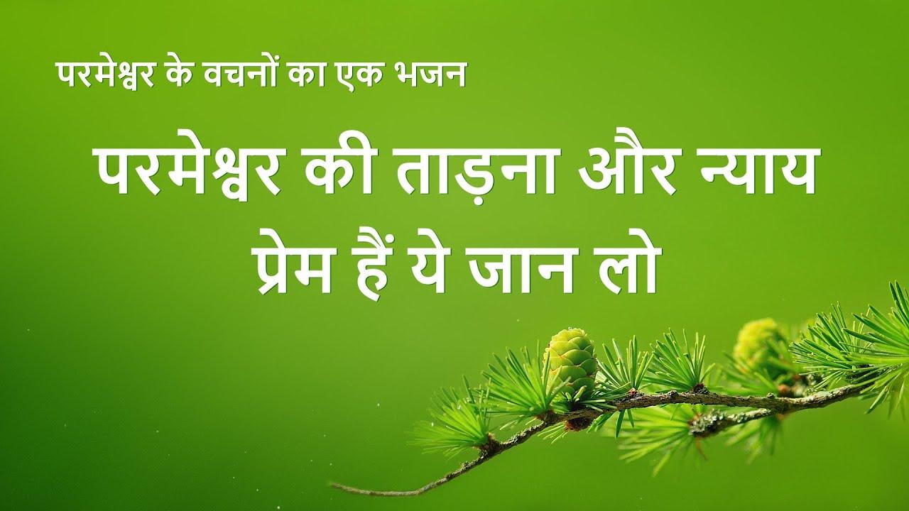 Hindi Christian Song | परमेश्वर की ताड़ना और न्याय प्रेम हैं ये जान लो (Lyrics)