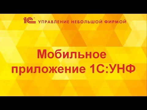 Мобильное приложение 1С:УНФ