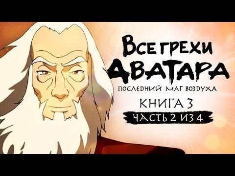 """Все грехи и ляпы 3 сезона """"Аватар: Легенда об Аанге"""" (часть 2 из 4)"""