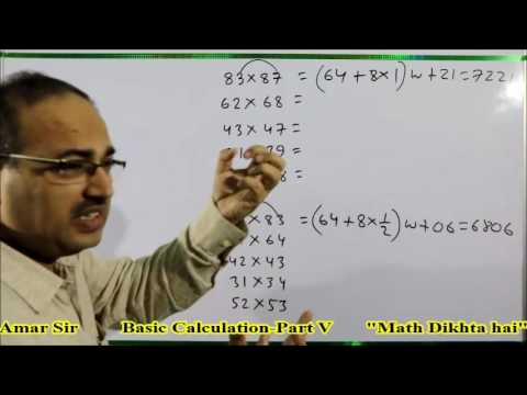 Basic Calculation-Part V: Shortcut Tricks: By Amar Sir: Bank PO/Clerk/SSC CGL/Railway/IAS
