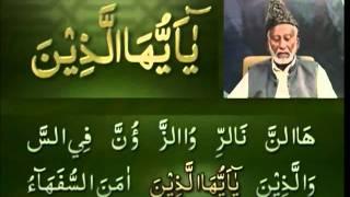 Yassarnal Quran Lesson #55 - Learn to Read & Recite Holy Quran - Islam Ahmadiyyat (Urdu)