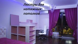 видео Лампы и люстры для натяжных потолков