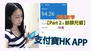 支付寶HK APP 新手教學【PART 1: 身份認證等級】(教你點用 Alipay HK app) screenshot 4