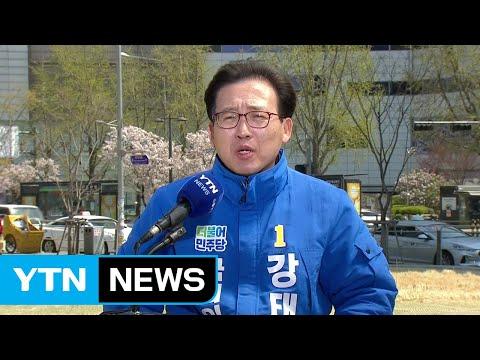 [당당당] 서울 용산...'30년 서울시 행정' 민주당 강태웅 / YTN