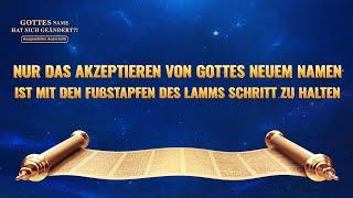 Christliche Filme | Nur den Allmächtigen Gott anzunehmen bedeutet Schritt mit dem Lamm zu halten