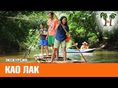 Национальный парк Као Лак 2017 | Khao Lak National Park 2017