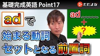[Point17] ad-で始まる動詞【基礎完成英語講座】
