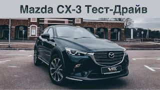 Mazda CX-3.  Кроссовер для города.  Тест-драйв.