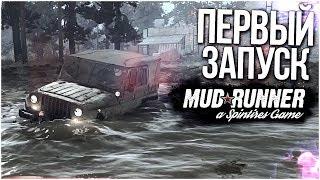 Spintires Mudrunner - Первый Запуск! Первые Впечатления!