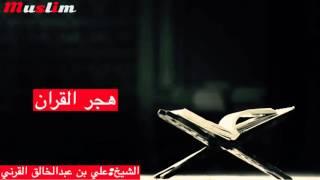 موعظة عن هجر القرأن || الشيخ:علي بن عبدالخالق القرني