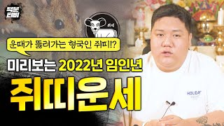 미리보는 2022년 임인년 쥐띠운세 운때가 뚫려가는 형국인 쥐띠?! 26세 38세 50세 62세
