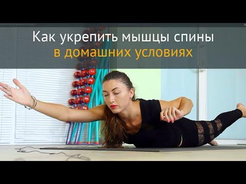 Как восстановить мышцы спины