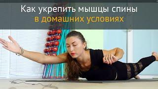Как укрепить мышцы спины в домашних условиях(Чтобы сохранять мышцы спины в хорошей форме, и предотвратить боли в спине, достаточно выполнять регулярно..., 2015-07-09T07:41:40.000Z)