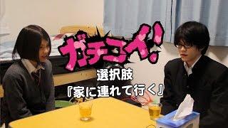 恋愛ゲーム型ドラマ『ガチコイ!』選択肢『家に連れて行く』 選択肢 俺...
