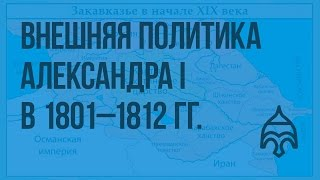 Внешняя политика Александра I в 1801 - 1812 гг. Видеоурок по истории России 8 класс