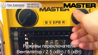 ТЕПЛОВАЯ ПУШКА НА ПРОКАТ MASTER B 5(+38 (096) 208-40-32, +38 (044) 502-27-60 http://pikkampani.com/rent/arenda-e-lektroobogrevatelej/teplovaya-pushka-na-prokat-master-b5., 2015-03-10T12:28:38.000Z)