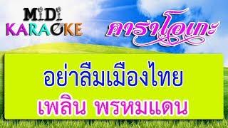 อย่าลืมเมืองไทย - เพลิน พรหมแดน | MIDI KARAOKE มิดี้ คาราโอเกะ