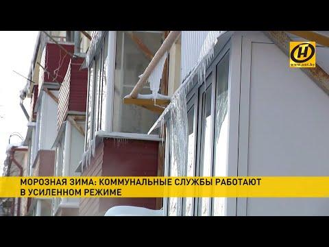 В Беларуси установилась морозная погода. Как в этот период работают коммунальные службы?