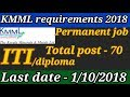 KMML बहाली ITI /diploma. Permanent Jobs, Total post - 70