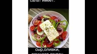 видео Кулинарные традиции Греции