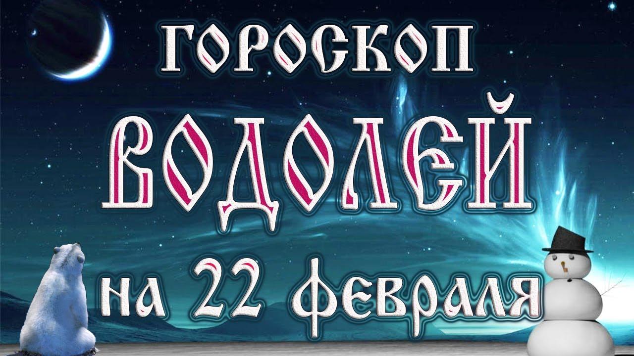 Любовный гороскоп Водолея на 2018 год