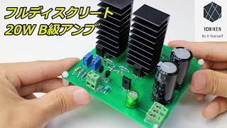 DIY | How to make an all discrete class-B audio amplifier