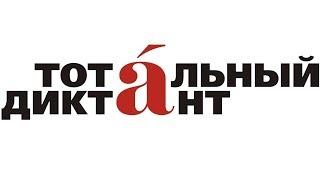 «Тотальный диктант-2018»