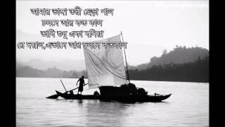 আমার ভাঙ্গা তরী ছেড়া পাল   Amar Vanga Tori Chera Pal   By Kishor Palash   With Lyrics