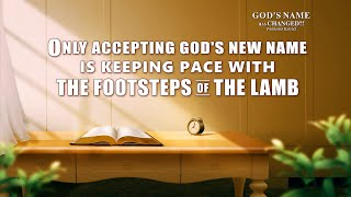 "Gospel Movie ""God's Name Has Changed?!"" (5) - Only Accepting God's New Name Is Keeping Pace With the Footsteps of the Lamb"