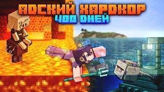 400 Дней Выживания в АДСКОМ ХАРДКОРЕ | Minecraft 1.16.5