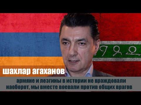 Армяне и лезгины в истории не враждовали, мы вместе воевали против общих врагов. Шахлар Агазанов